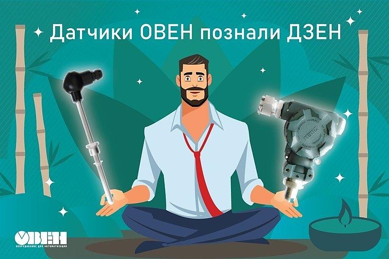 ОВЕН на канале «Датчики ОВЕН» с Яндекс.Дзен