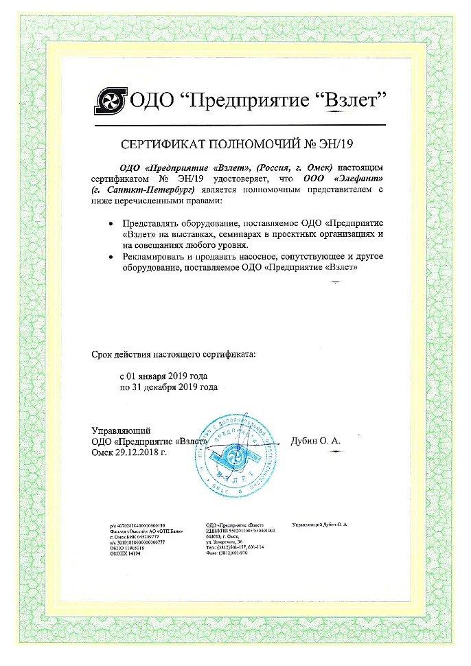 """Официальный сайт предствителя Завода """"Взлёт"""" в СПб"""